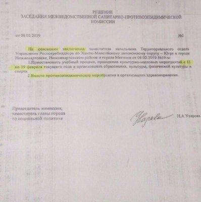 Новости о карантине в школах Нижневартовска оказались фейковыми