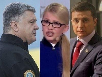 Кто будет президентом на Украине в 2019 году: рейтинг кандидатов на сегодня