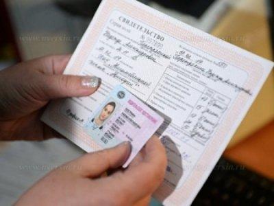 Замена водительского удостоверения в 2019 году в связи с окончание срока действия