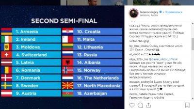 Сергей Лазарев на «Евровидении 2019» выступит под номером 13