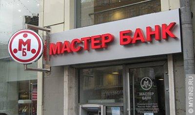 Суд признал Мастер-банк банкротом