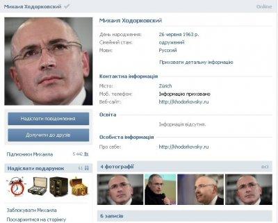Ходорковский завел страничку «ВКонтакте»