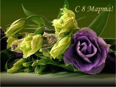 Поздравление 8 марта короткие прикольные