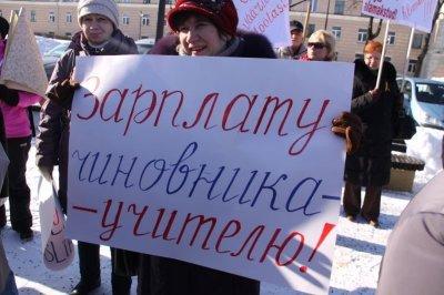 Более 40 учителей в Забайкалье устроили забастовку и ... пишут письма путину