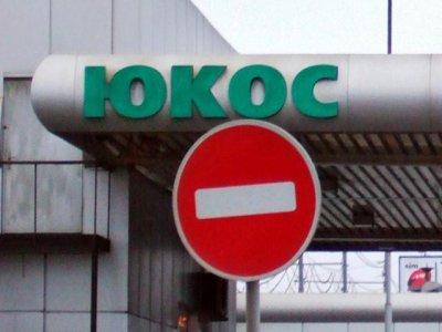 Гаагский суд отменил решение о выплате акционерам ЮКОСа 50 млрд долларов