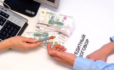 В России число мошеннических кредитных заявок увеличилось в 1,5 раза