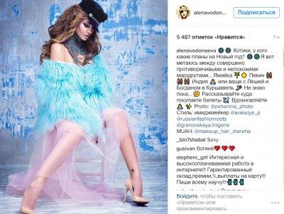 Алена Водонаева назвала имя нового бойфренда