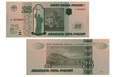 Представлена новая купюра 25 рублей