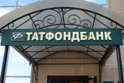 Татфондбанк последние новости: Акции банка купила компания-совладелец лоукост-аэропорта «Ермолино»