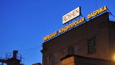 Украинская компания Roshen закрывает фабрику в Липецке