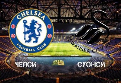 «Челси» – «Суонси»: прогноз, прямая трансляция матча АПЛ