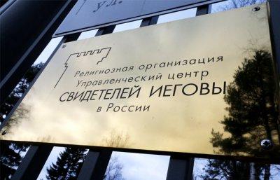 «Свидетели Иеговы» в России запрещены 2017: суд, последние новости