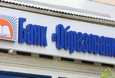 Банк «Образование» 2017: отозвали лицензию или нет, последние новости на сегодня