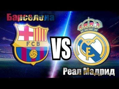Матч «Реал» - «Барселона» 23 апреля 2017: прогноз на матч