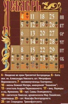 Церковный календарь на декабрь 2017 года: православные праздники и посты