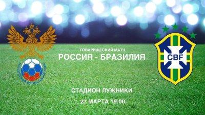 Россия - Бразилия счет 0:3: обзор матча 23 марта, видео голов