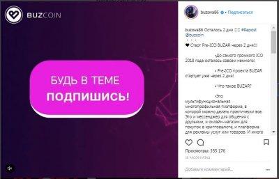 Эксперты считают аферой криптовалюту Ольги Бузовой