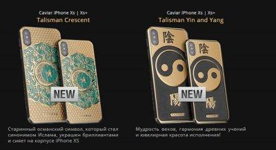 Caviar показала новые iPhone XS украшенные старинными играми